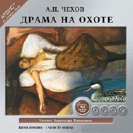 Чехов Антон Павлович - Драма на охоте (Аудиокнига)