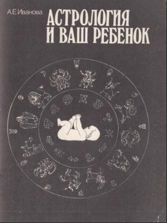 Иванова А. - Астрология и ваш ребенок (1990)