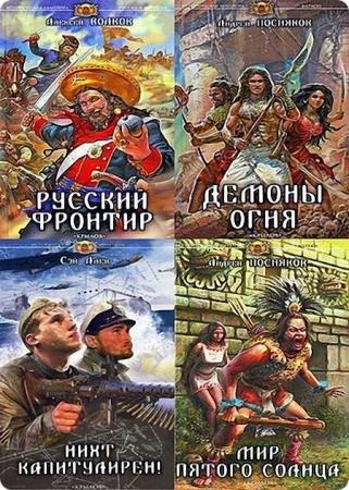 Серия - Мужской клуб. Историческая авантюра (202 книги)