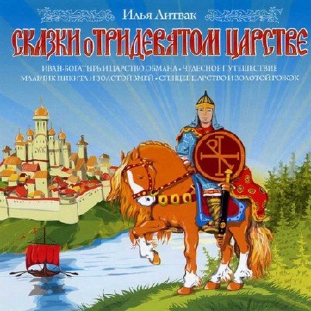 Литвак Илья - Сказки о Тридевятом Царстве (Аудиоспектакль)