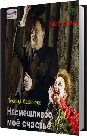 Леонид Малюгин - Насмешливое мое счастье (2016) радиоспектакль