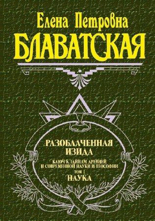 Блаватская Елена - Разоблаченная Изида. Том 1 (Аудиокнига)