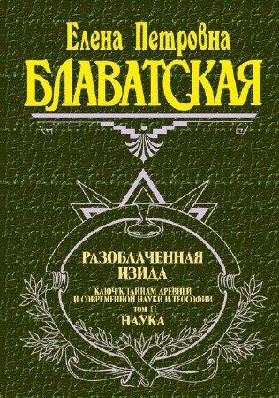 Блаватская Елена - Разоблаченная Изида. Том 2 (Аудиокнига)