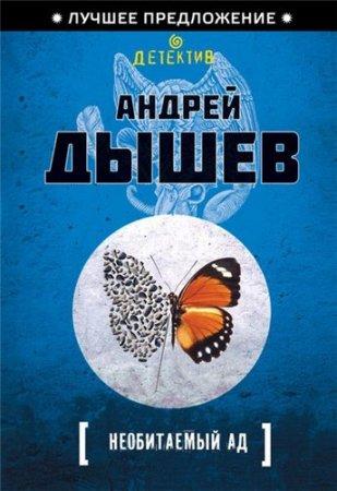 Серия книг - Лучшее предложение [35 книг] (2012-2015) FB2