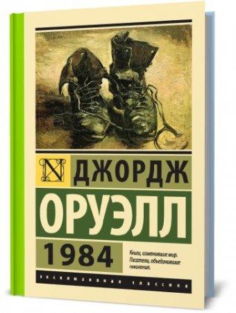 Джордж Оруэлл - 1984 (1949) pdf,rtf,fb2