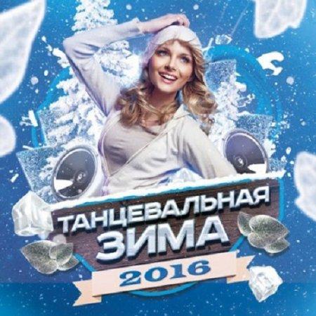 VA – Танцевальная зима 2016 (2016)