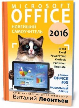 Леонтьев В.П. - Office 2016. Новейший самоучитель (2015) pdf