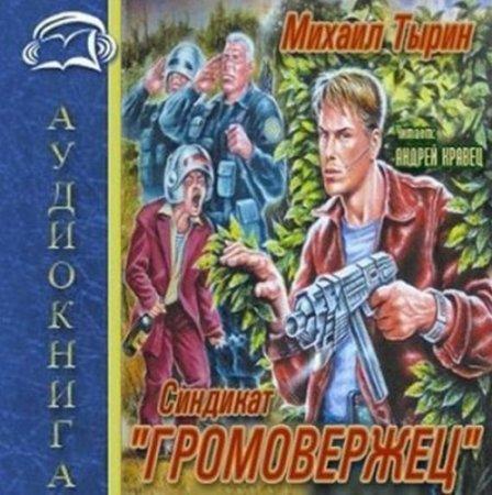 Михаил Тырин - Синдикат «Громовержец» (Аудиокнига)