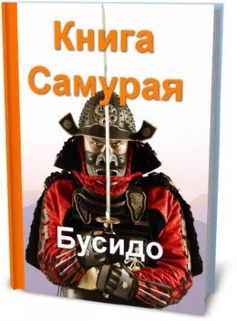 Ю.Дайдодзи, Я.Цунэтомо - Книга Самурая. Бусидо (2015) pdf,doc