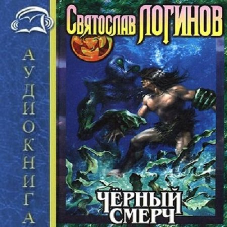 Святослав Логинов - Чёрный смерч (Аудиокнига)