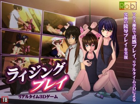 WRITHING PLAY (2015/PC/JP)