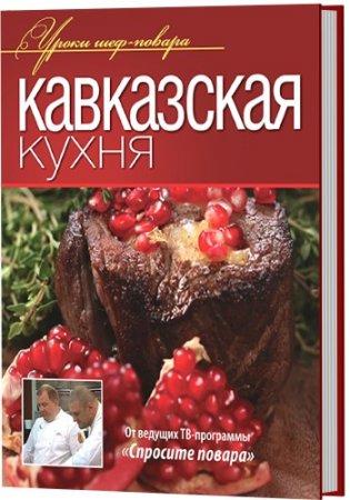 Кавказская кухня (О. Ивенская/ pdf)