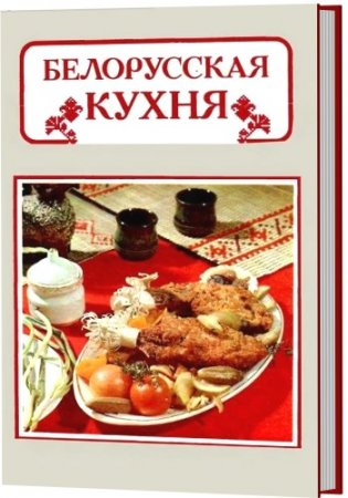 Л. Маркова - Белорусская кухня (2013) DjVu