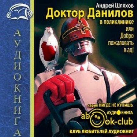 Шляхов Андрей - Доктор Данилов 05. Доктор Данилов в поликлинике, или Добро пожаловать в ад! (Аудиокнига)
