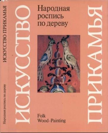 Василий Барадулин - Народная роспись по дереву (1987)