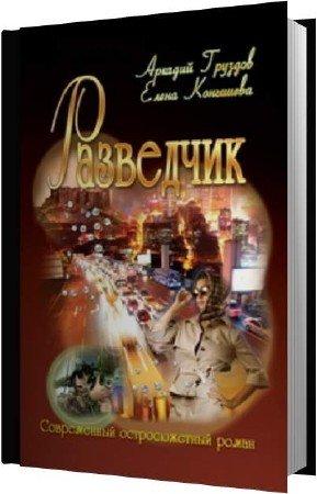 Груздов Аркадий, Конышева Елена  - Разведчик (Аудиокнига)