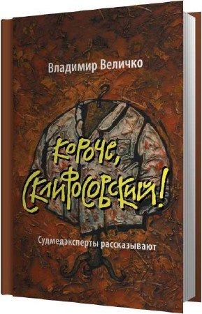 Величко Владимир - Короче, Склифосовский! (Аудиокнига)
