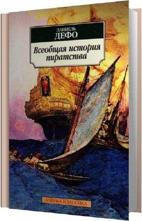 Дефо Даниэль - Всеобщая история пиратов (Аудиокнига)