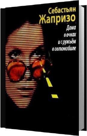 Жапризо Себастьян - Дама в очках и с ружьем в автомобиле (Аудиокнига)
