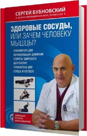 Бубновский Сергей - Здоровые сосуды, или Зачем человеку мышцы? (Аудиокнига)