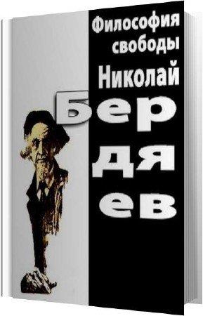 Бердяев Николай - Философия свободы (Аудиокнига)