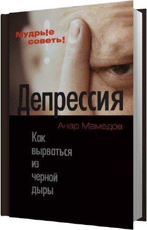 Мамедов Анар - Депрессия. Как выбраться из черной дыры (Аудиокнига)