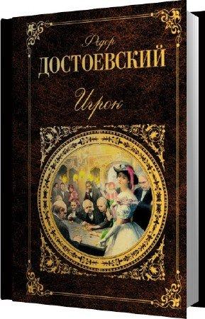 Достоевский Фёдор - Игрок (Радиоспектакль)