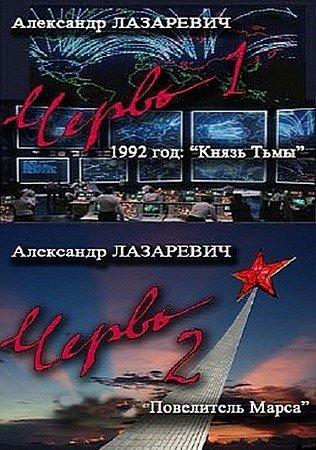 Лазаревич Александр - Червь (Аудиокнига)