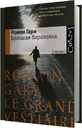 Гари Ромен - Большая барахолка (Аудиокнига)