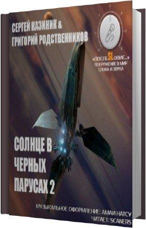 Казиник Сергей,Григорий Родственников - Солнце в черных парусах 2 (Аудиокнига)