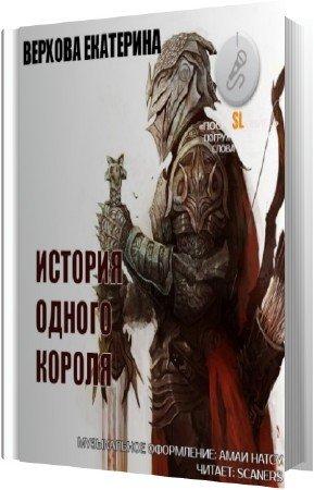 Верхова Екатерина - История одного короля (Аудиокнига)