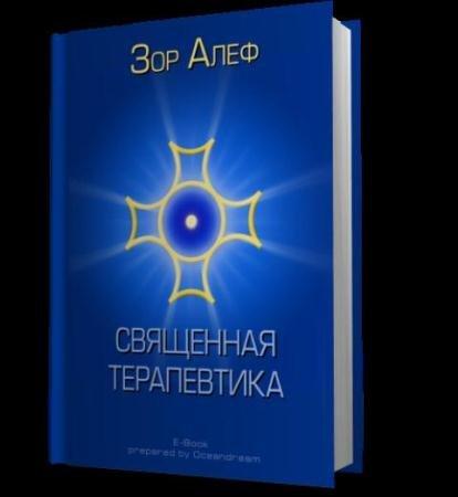 Зор Алеф - Собрание сочинений (9 книг) (2013)