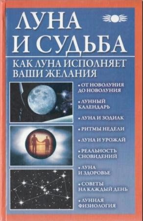 Михайлова В. - Луна и судьба. Как Луна исполняет ваши желания (2011)