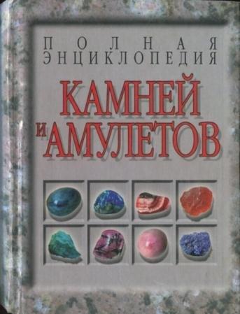 Белов Н.В. - Полная энциклопедия камней и амулетов (2006)