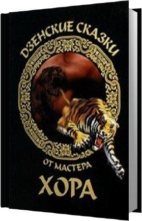 Хора Мастер - Дзенские сказки от Мастера Хора (Аудиокнига)
