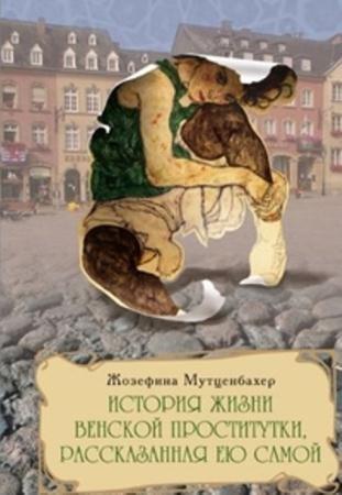Жозефина Мутценбахер - Классика мировой эротики (3 книги) (2004-2005)