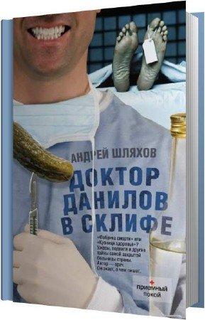 Шляхов Андрей - Доктор Данилов в Склифе (Аудиокнига)
