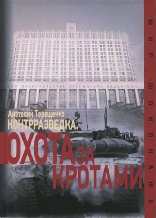 Мир шпионажа (5 книг) (2014-2016)
