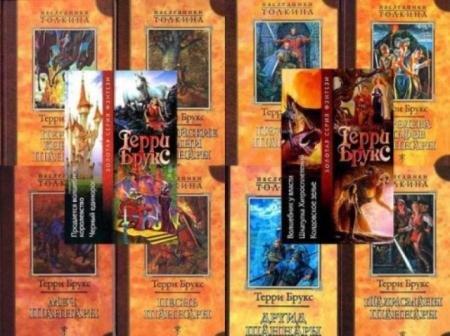 Терри Брукс - Собрание сочинений (25 книг) (1993-2012)