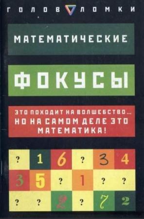 Головоломки (8 книг) (2006-2008)