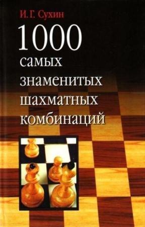 Шахматная серия 1000 (19 книг) (2003-2015)