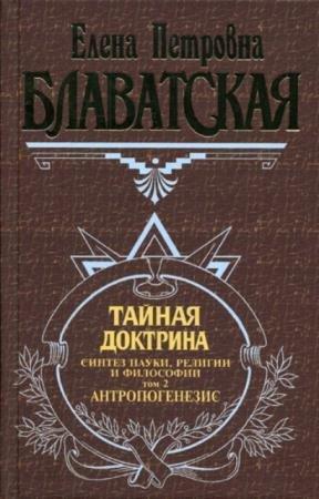 Елена Блаватская - Собрание сочинений (25 книг) (2014)
