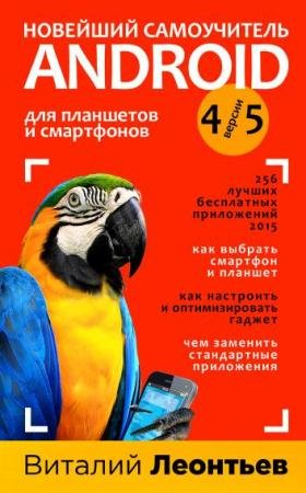 Виталий Леонтьев - Новейший самоучитель. Android для планшетов и смартфонов (2015)