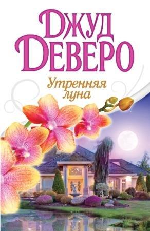 Джуд Деверо - Собрание сочинений (82 книги) (1989-2015)