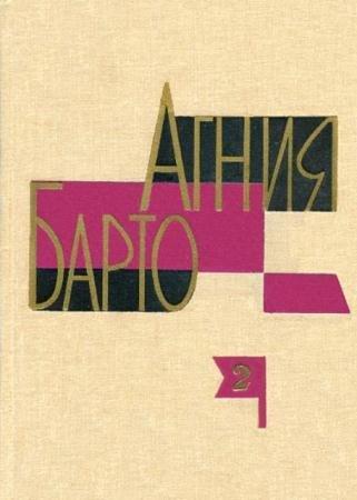 Агния Барто - Собрание произведений для детей (174 книги) (1925-2012)
