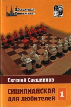 Шахматный университет (89 книг) (1999-2016)