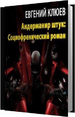 Клюев Евгений - Андерманир штук (Аудиокнига)