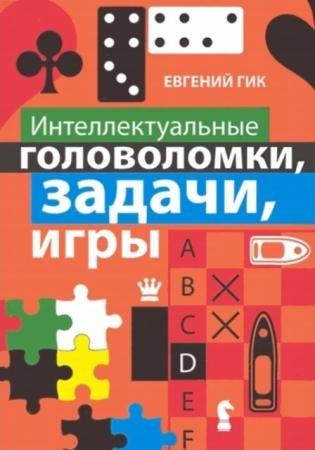 Евгений Гик - Интеллектуальные головоломки, задачи, игры (2010)