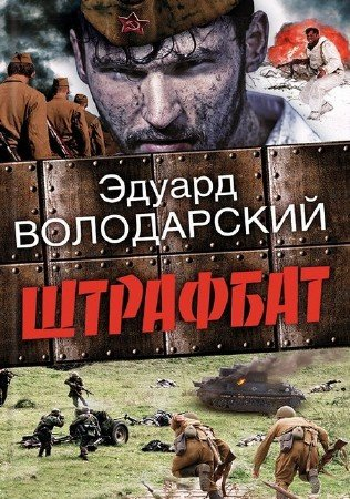 Володарский Эдуард - Штрафбат (Аудиокнига) читает В. Аксентюк