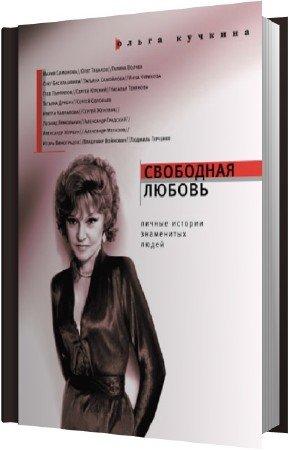 Кучкина Ольга - Свободная любовь (Аудиокнига)
